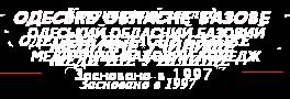 Одеське Обласне Базове Медичне Училище